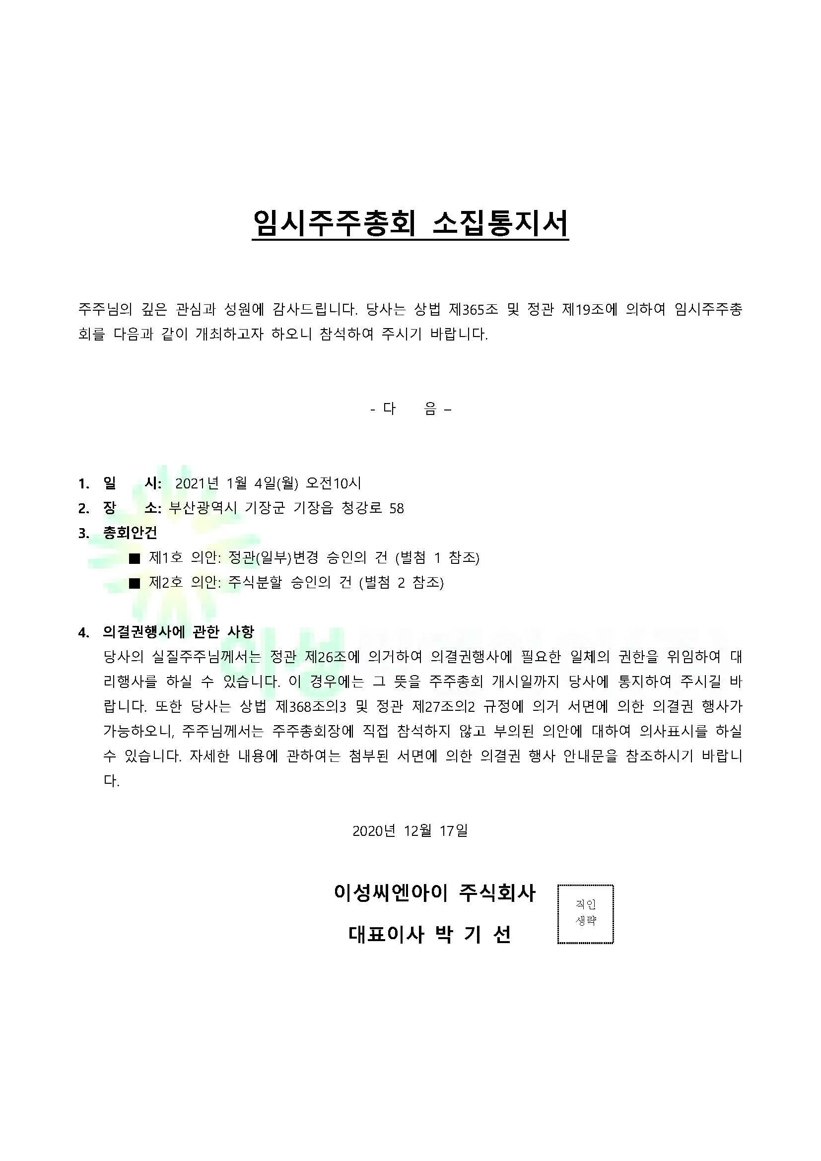 임시주주총회 소집통지서.jpg